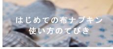 はじめての布ナプキン 使い方のてびき
